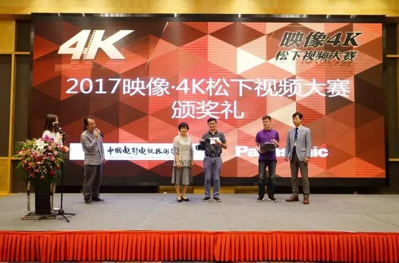 2017映像4K•松下视频大赛一等奖获奖团队合影