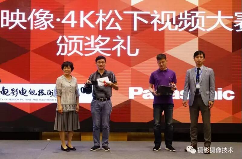 松下电器(中国)有限公司广播电视系统营销公司野村一生总经理以及中国电影电视技术学会路晓俐秘书长为大奖获得者颁奖。
