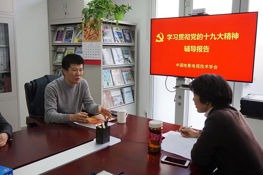 学会党委书记丁汶平在做报告